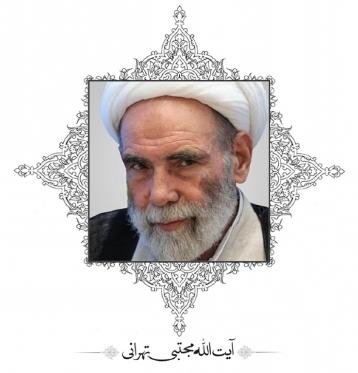حجاب - آقا مجتبی تهرانی