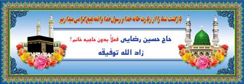 حاج حسین رضایی